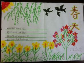 春天的手抄报三年级下图片