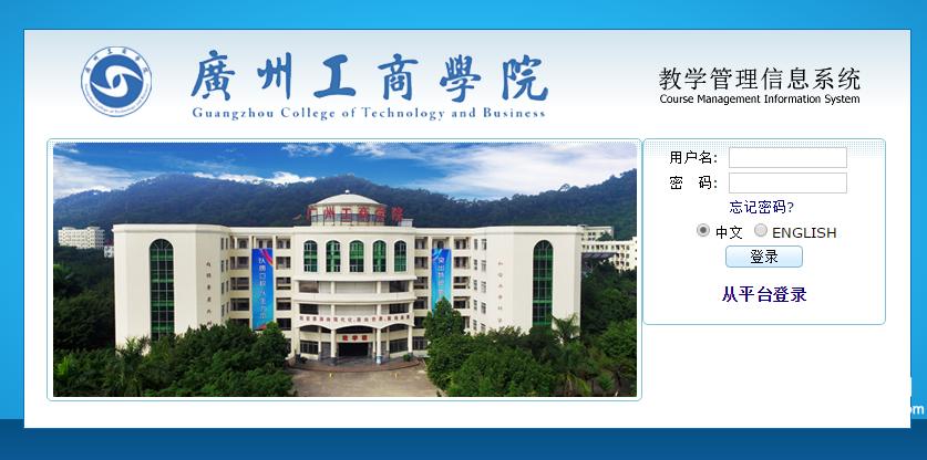 广州工商学院教务网络管理系统 广州工商学院教务管理系统