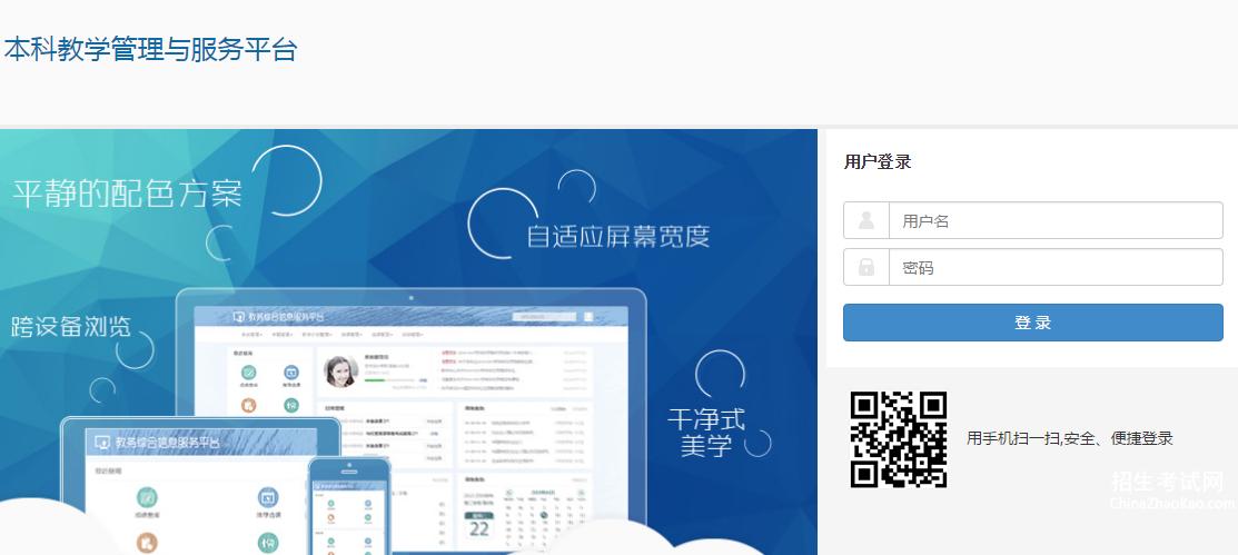 南京工业大学本科教务系统