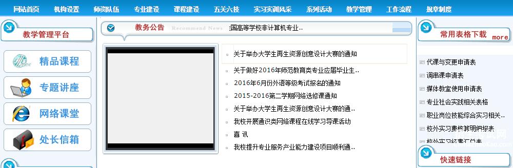 [黑龙江工业学院教务处网站]黑龙江工业学院教务处官网