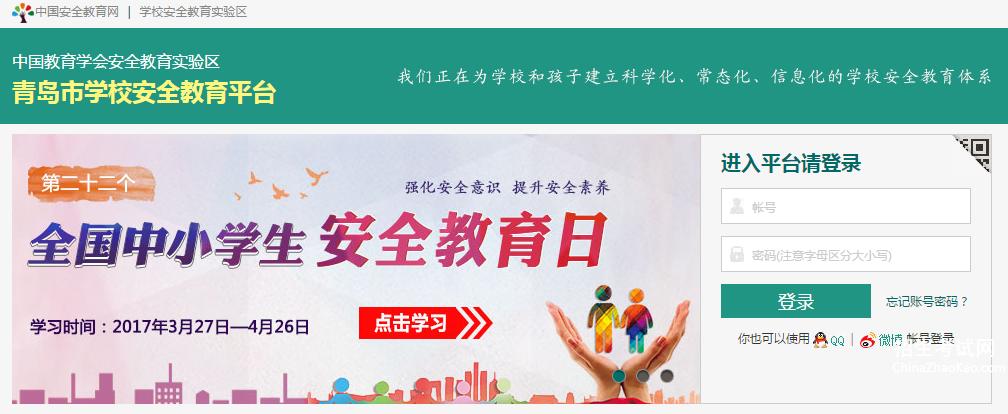 青岛市安全平台_青岛安全教育平台 青岛市安全教育平台
