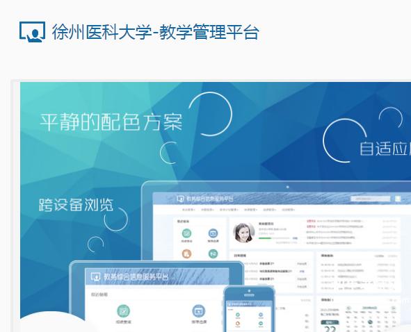 徐州医学院教务管理系统官网