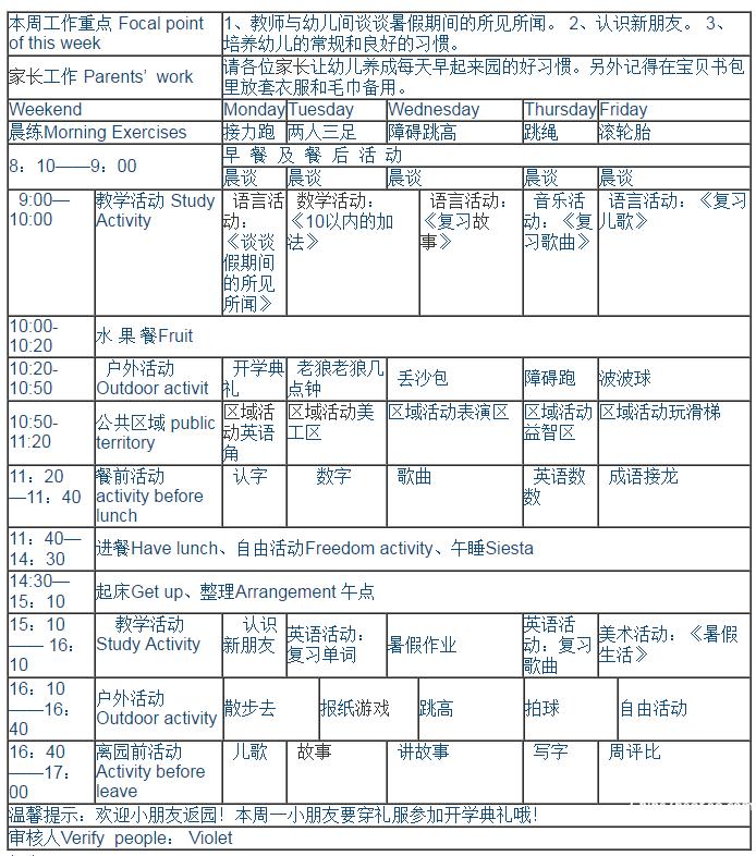 幼儿园中班周计划表_幼儿园大班开学周计划