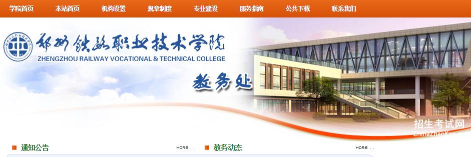 郑州铁路职业技术学院教务系统|郑州铁路职业技术学院教务在线官网