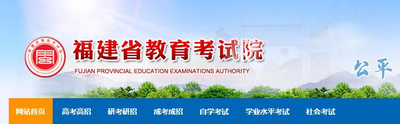 2018年福建省教师资格证面试时间图片