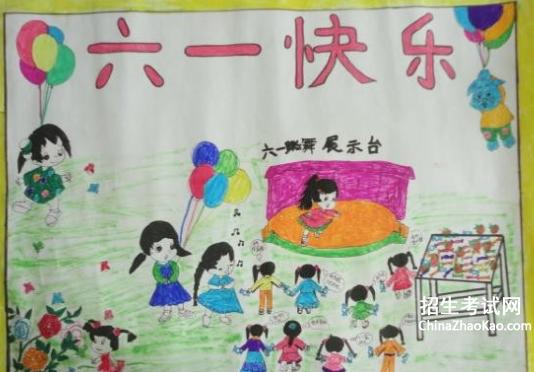 六一儿童节画报 六一儿童节的手抄报