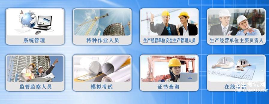 辽宁省安全培训考试管理平台
