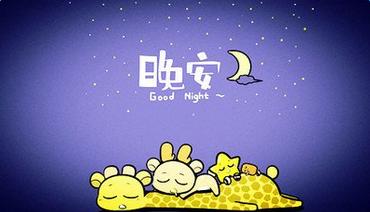 晚安心语 晚安心语优美的语句(3篇)图片