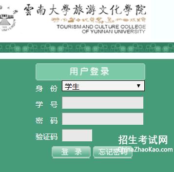 云南大学旅游文化学院教务管理入口