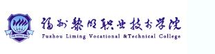 福州黎明职业技术学院教务系统|福州黎明职业技术学院教务网络管理系统,http://218.104.234.116:8082/