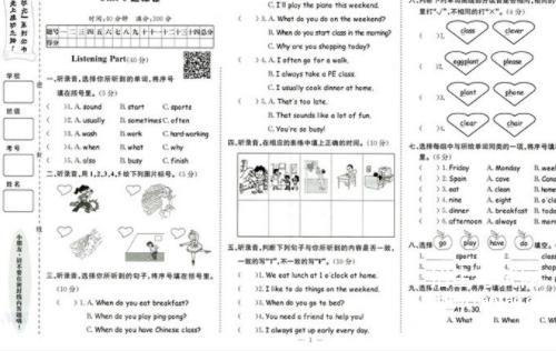 五年级下册英语期末考试卷及答案