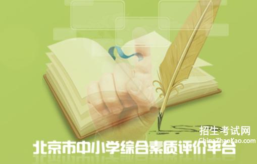 北京市中学排名_北京市初中学生综合素质评价平台,北京市初中生综合素质平台