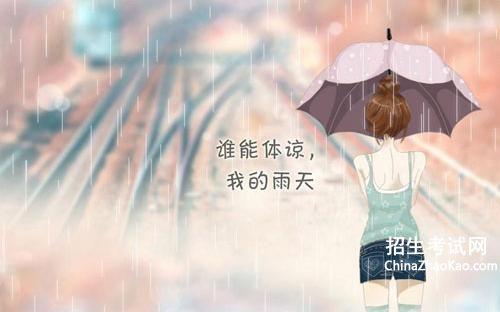 下雨天的心境说说下雨天的心境短语 天鄙人雨我在想你