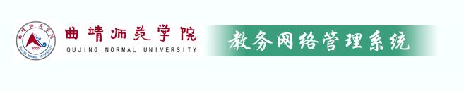 曲靖师范学院教务管理系统,曲靖师范学院教务网络管理系统