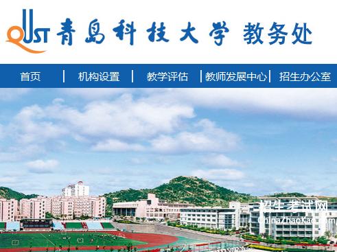 青岛科技大学教务管理系统