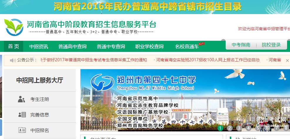 河南省高中阶段教育招生信息服务平台网站