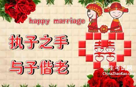 结婚祝福语推荐