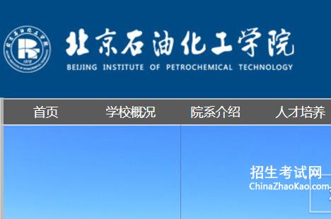 [北京石油化工学院官网教务在线]北京石油化工学院官网