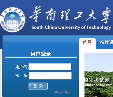 华南理工大学教务管理系统入口登录