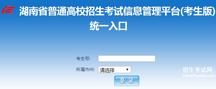 湖南信息招生港考生版,湖南信息招生港