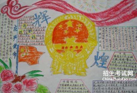 关于国庆节的手抄报 十一国庆节手抄报