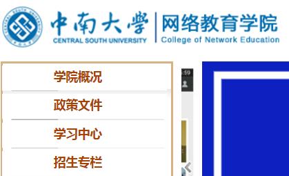 中南大学网络教育平台,http://cne.csu.edu.cn/