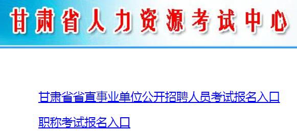 甘肃省人力资源考试报名图片