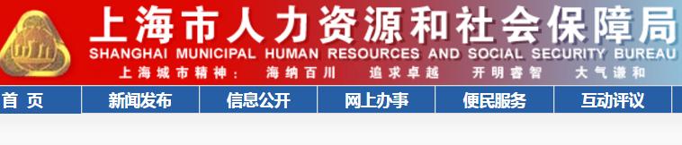 上海社保局12333_[上海人力资源和社会保障局]上海人力资源和保障
