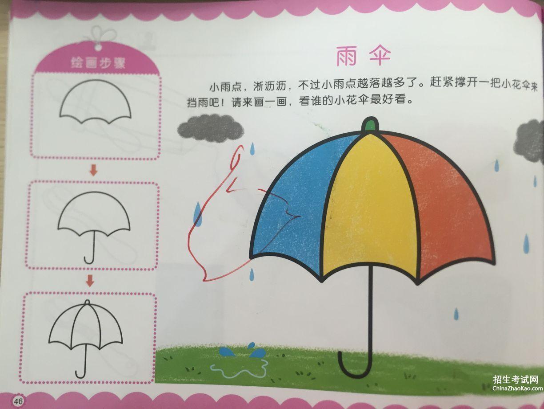 雨伞简笔画及绘画步骤