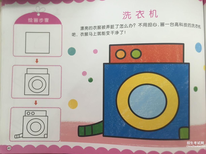 洗衣机简笔画及绘画步骤