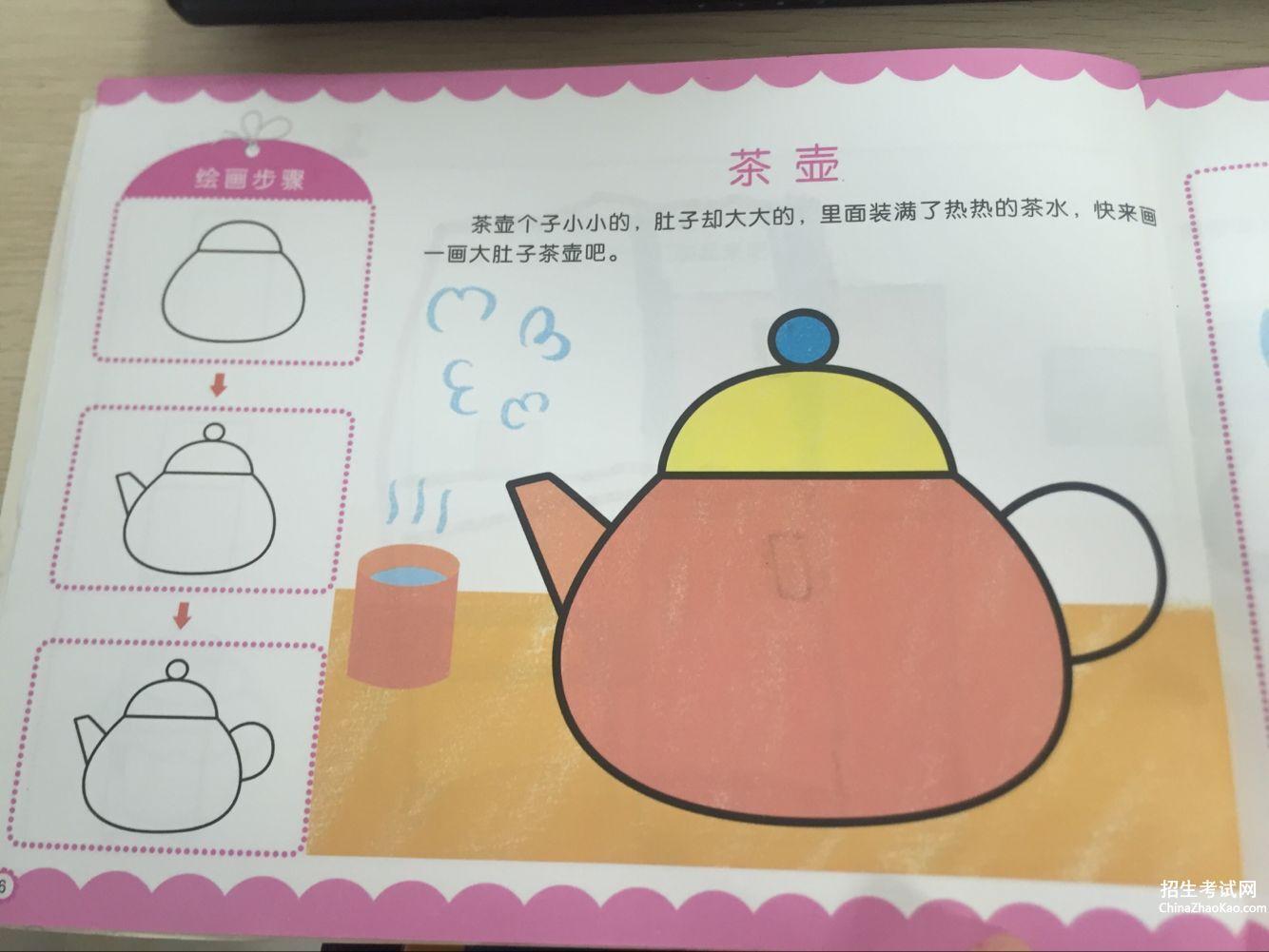 热门资讯 > > 茶壶简笔画及绘画步骤  下面是小编为大家提供的茶壶简