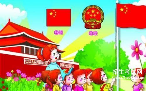 【幼儿国庆节国旗下讲话】,幼儿园国庆节国旗下讲话稿