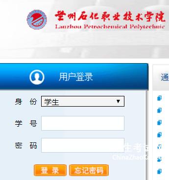 兰石化教务管理系统学生登录入口