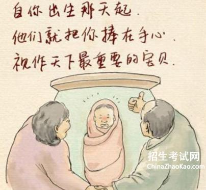 姥姥的重阳节