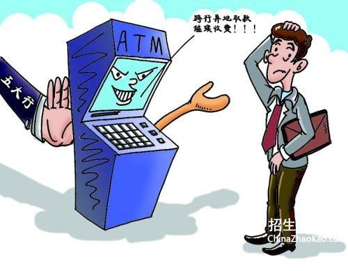 工行异地查询手续费_工商银行跨行取款手续费