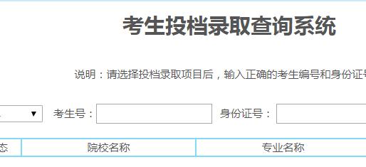 宁夏教育考试院考生投档录取查询