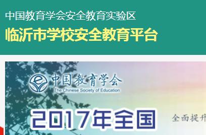 撬窗盗窃_临沂市安全教育平台登录 临沂市安全教育平台