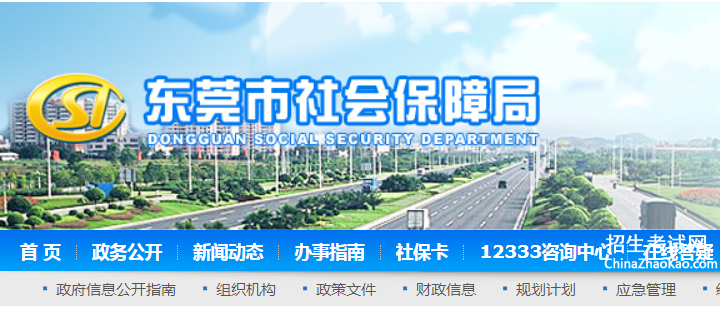 东莞市社会保障局官网