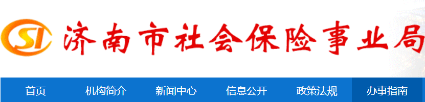 人力资源发展规划_济南社会保险事业局