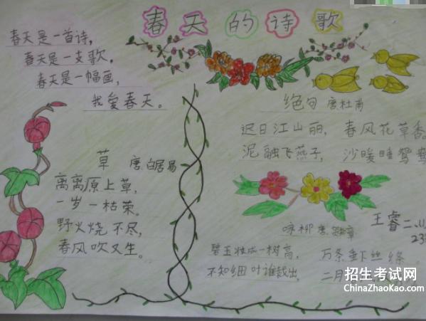 图1   图2   图3   图4   图5   关于春天诗词的手抄报资料   1