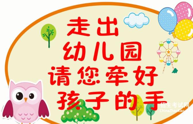 [幼儿园数学练习题]幼儿园春季周末温馨提示