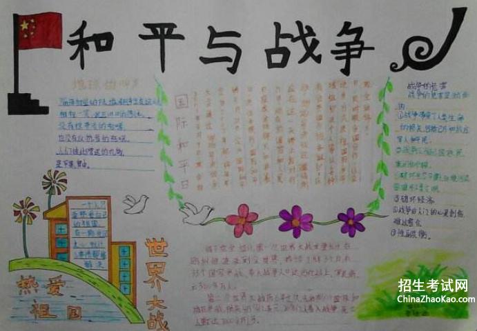 图3   图4   图5   第一次鸦片战争手抄报内容资料   中国近代史图片