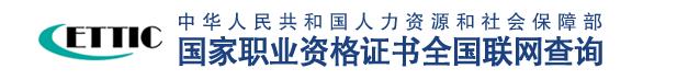 【全国联网职业资格证书查询系统】国家职业资格证书查询系统