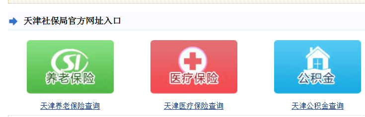 天津人力资源和社会保障局官网