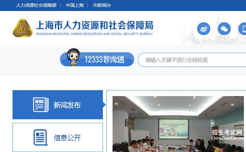 上海社保局12333_上海社保局网站
