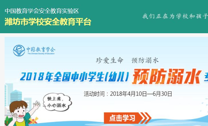 潍坊安全教育平台作业