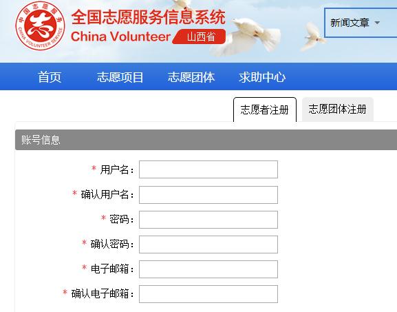 [志愿沂蒙个人注册]志愿山西个人注册网,http://sx.chinavolunteer.cn/app/user/register.php