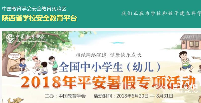 陕西省校讯通平台_陕西省学校安全教育平台登录