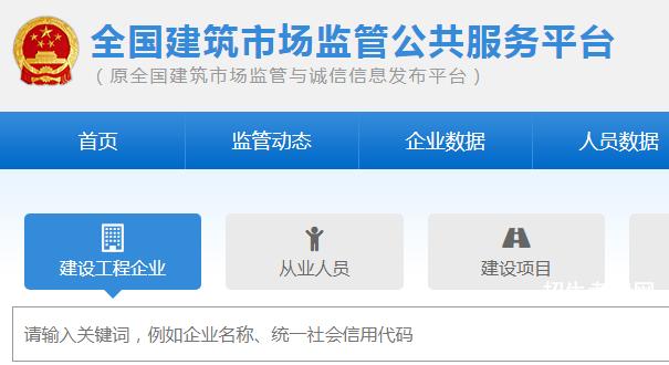 河南省建筑市场监管公共服务平台_全国建筑市场监管公共服务平台网,http://jzsc.mohurd.gov.cn/asite/jsbpp/index