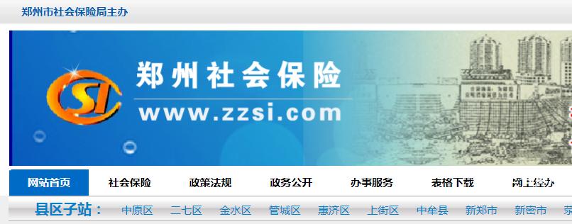 郑州人力资源官网图片